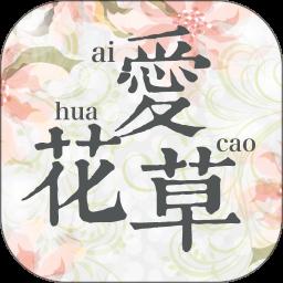 爱花草多肉植物app下载_爱花草多肉植物app最新版免费下载