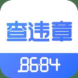 8684查违章app下载_8684查违章app最新版免费下载