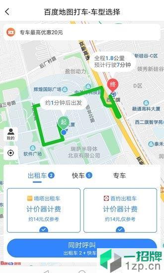百度地图打车appapp下载_百度地图打车appapp最新版免费下载