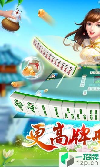 多乐贵阳捉鸡麻将最新版app下载_多乐贵阳捉鸡麻将最新版app最新版免费下载