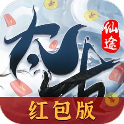 太古仙途游戏app下载_太古仙途游戏app最新版免费下载