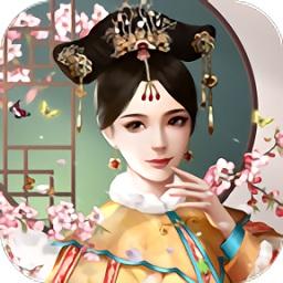 宫廷之梦app下载_宫廷之梦app最新版免费下载