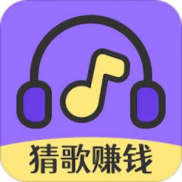 猜歌达人秀游戏红包版app下载_猜歌达人秀游戏红包版app最新版免费下载