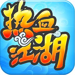 热血江湖手游新加坡版app下载_热血江湖手游新加坡版app最新版免费下载