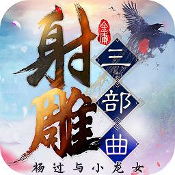 射雕三部曲加强版手游app下载_射雕三部曲加强版手游app最新版免费下载