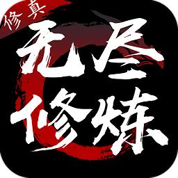 无尽修炼游戏app下载_无尽修炼游戏app最新版免费下载