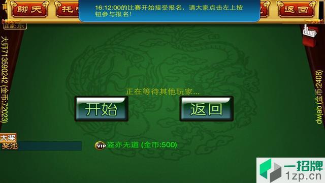 2020武汉赖子麻将手机版app下载_2020武汉赖子麻将手机版app最新版免费下载