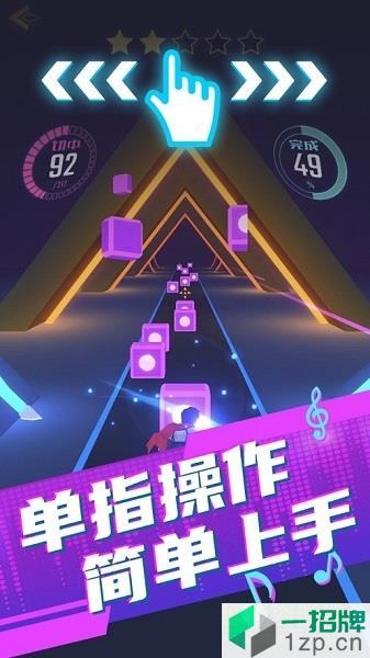 节奏音速大师app下载_节奏音速大师app最新版免费下载