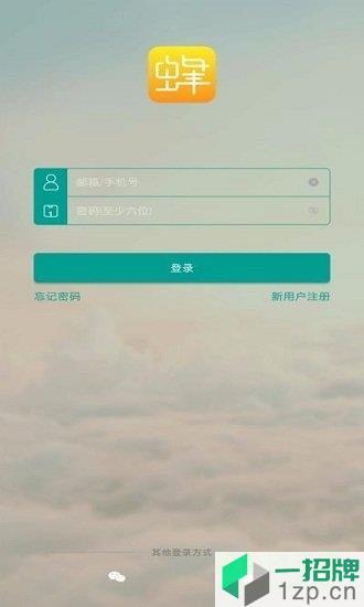 蜂慧眼app下载_蜂慧眼app最新版免费下载