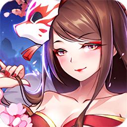 妖姬奇谈游戏最新版app下载_妖姬奇谈游戏最新版app最新版免费下载