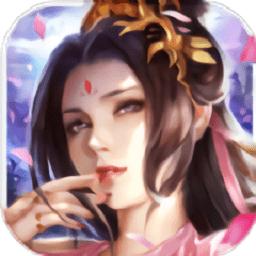 仙劫重生游戏app下载_仙劫重生游戏app最新版免费下载