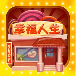 幸福人生游戏手机版app下载_幸福人生游戏手机版app最新版免费下载