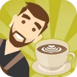 咖啡大师app下载_咖啡大师app最新版免费下载