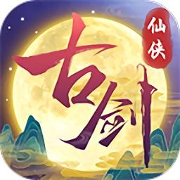 古剑奇闻录h5游戏app下载_古剑奇闻录h5游戏app最新版免费下载