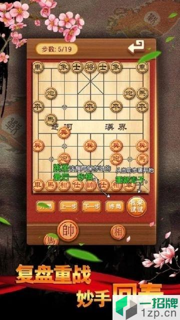 精彩象棋最新版app下载_精彩象棋最新版app最新版免费下载