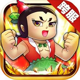 葫芦娃小七手游平台app下载_葫芦娃小七手游平台app最新版免费下载