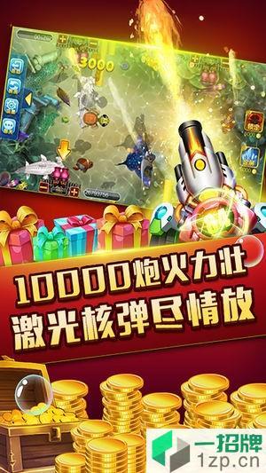 捕鱼大对决游戏app下载_捕鱼大对决游戏app最新版免费下载