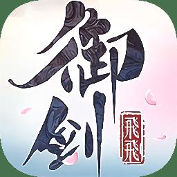 御剑飞飞无限送抽充app下载_御剑飞飞无限送抽充app最新版免费下载