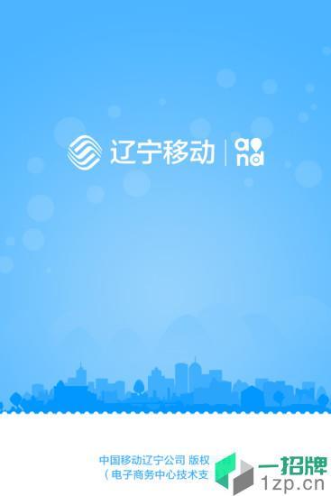 辽宁移动手机营业厅appapp下载_辽宁移动手机营业厅appapp最新版免费下载
