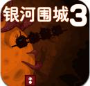 银河围城3中文版app下载_银河围城3中文版app最新版免费下载