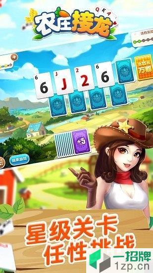 农庄接龙游戏app下载_农庄接龙游戏app最新版免费下载