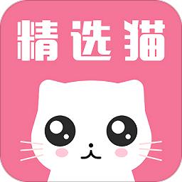 精选猫app下载_精选猫app最新版免费下载
