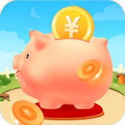 我的存钱罐红包版游戏app下载_我的存钱罐红包版游戏app最新版免费下载