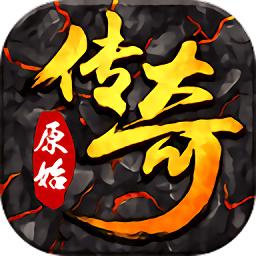火龙版本传奇手机版app下载_火龙版本传奇手机版app最新版免费下载