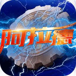 阿拉德大陆游戏app下载_阿拉德大陆游戏app最新版免费下载