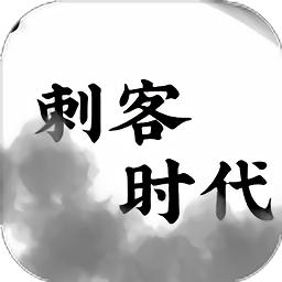 刺客时代手游app下载_刺客时代手游app最新版免费下载