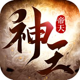 神王帝天最新版app下载_神王帝天最新版app最新版免费下载