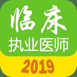 执业医师真题appapp下载_执业医师真题appapp最新版免费下载
