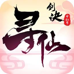 寻仙剑诀手游app下载_寻仙剑诀手游app最新版免费下载