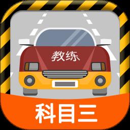 科目三路考学车软件app下载_科目三路考学车软件app最新版免费下载