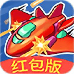 我飞机打的贼6红包版app下载_我飞机打的贼6红包版app最新版免费下载