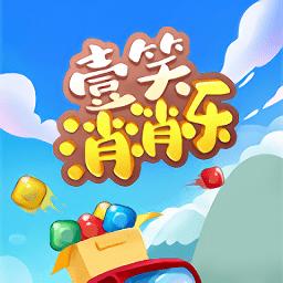 壹笑消消乐红包版app下载_壹笑消消乐红包版app最新版免费下载