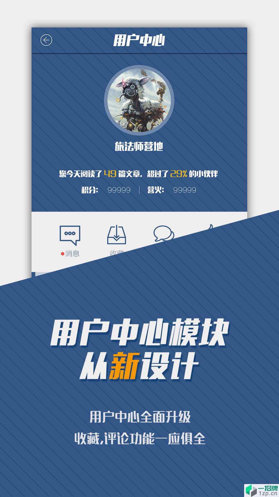 旅法师营地app