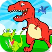 恐龙十万个为什么游戏app下载_恐龙十万个为什么游戏app最新版免费下载