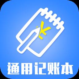 通用记账本app下载_通用记账本app最新版免费下载
