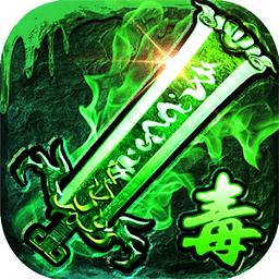 绿毒复古传奇最新版app下载_绿毒复古传奇最新版app最新版免费下载