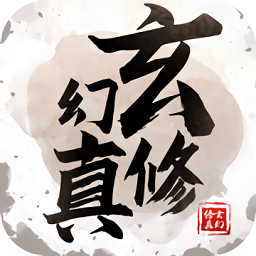 玄幻修真游戏app下载_玄幻修真游戏app最新版免费下载
