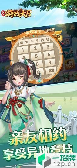 浙江游戏大厅手机app下载_浙江游戏大厅手机app最新版免费下载