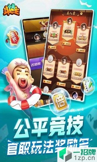 小美斗地主吴孟达app下载_小美斗地主吴孟达app最新版免费下载