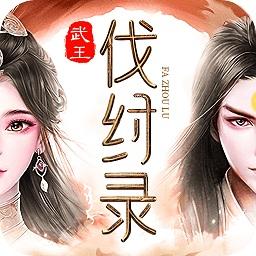 武王伐纣录游戏红包版app下载_武王伐纣录游戏红包版app最新版免费下载