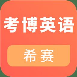 考博英语考试app下载_考博英语考试app最新版免费下载
