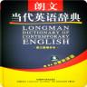 朗文当代高级英语词典电子版app下载_朗文当代高级英语词典电子版app最新版免费下载
