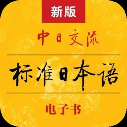 新版标准日本语电子书app下载_新版标准日本语电子书app最新版免费下载