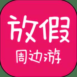 放假周边游appapp下载_放假周边游appapp最新版免费下载