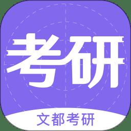文都考研手机版app下载_文都考研手机版app最新版免费下载