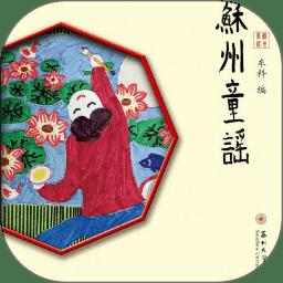 苏州童谣软件app下载_苏州童谣软件app最新版免费下载